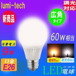 【新入荷】【調光対応】LED電球 光の広がるタ...の関連商品2