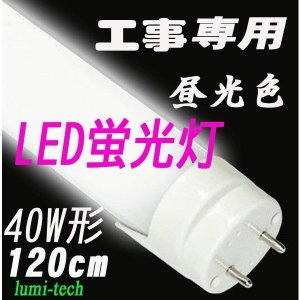LED蛍光灯 片側給電 40w 昼光色 直管1...の関連商品3