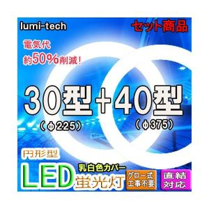 led蛍光灯丸型30形 40形セットLEDサーク...の商品画像