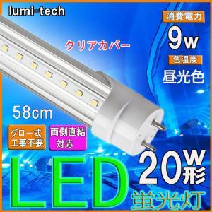 LED 蛍光灯 20w形 クリアカバー 直管l...の関連商品5