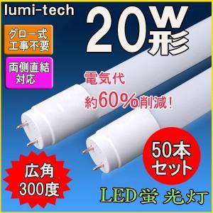 LED蛍光灯 20W形 広角300度 58cm ...の商品画像