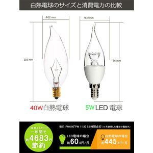 ledシャンデリア電球 40W相当 炎形 シャ...の詳細画像1