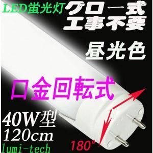LED蛍光灯 40W 直管LED蛍光灯 120c...の商品画像