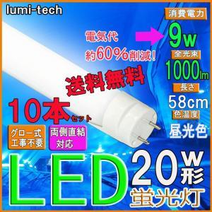 LED 蛍光灯 20w形 直管led蛍光灯58c...の商品画像