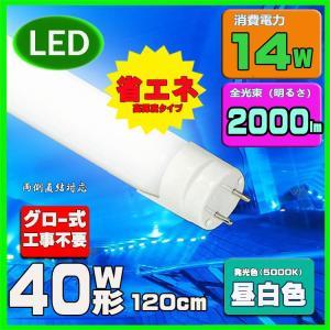 LED蛍光灯 40W 直管LED蛍光灯 昼白色 120cm led蛍光灯 工事不要