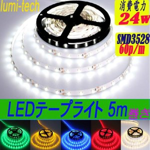 LEDテープライト 5m LEDテープ SMD3...の商品画像