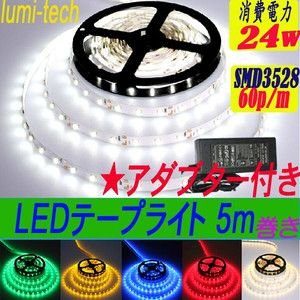 LEDテープライト 5m LEDテープ SMD...の関連商品3