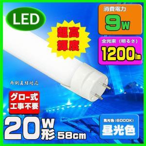 LED蛍光灯 20w形 58cm LED蛍光灯 直管20W 昼光色 直管LED照明ライト グロー式工事不要