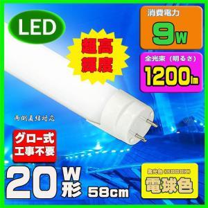 LED蛍光灯 20w形 58cm 電球色 直管LED照明ライト グロー式工事不要G13 t8 20W型|lumi-tech