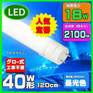 LED 蛍光灯 40w形直管LED蛍光灯 昼光色 120cm SMD 蛍光灯 工事不要|lumi-tech