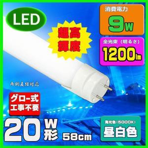 LED蛍光灯 20w形 58cm LED蛍光灯 直管20W型 昼白色 直管LED照明ライト グロー式工事不要