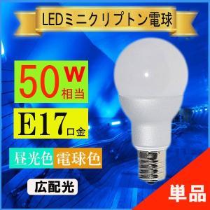 led電球 e17 ミニクリプトン形 50W相当 電球色相当 ledミニクリプトン球 広角配光|lumi-tech