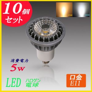 LEDハロゲン電球  E11 LEDスポットライ5W 10個セット送料無料|lumi-tech