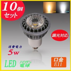 LEDハロゲン電球  E11 LEDスポットライ5W 調光対応 10個セット 送料無料|lumi-tech