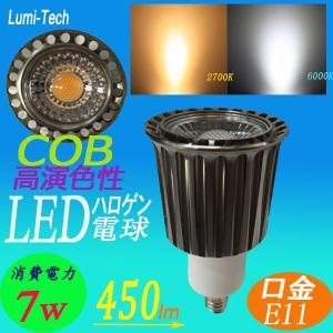 LEDスポットライト e11口金 70w形相当 led電球電球色 昼光色 LEDハロゲン電球 JDRΦ50 LEDライト COB 70W|lumi-tech