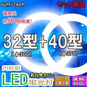 led蛍光灯丸型32形 40形セットLED丸形LED蛍光灯円形型  グロー式工事不要 昼光色/昼光色/電球色選択|lumi-tech