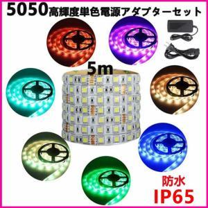 LEDテープライト 防水 5M 間接照明 ACアダプタセット SMD5050高輝度