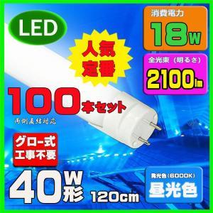 LED蛍光灯 40w形 120cm 昼光色 直管LED照明ライト グロー式工事不要G13 t8 40W型 100本セット 送料無料 lumi-tech