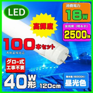 LED蛍光灯 40w形 120cm高輝度 昼光色 直管LED照明ライト グロー式工事不要G13 t8 40W型 100本セット 送料無料 lumi-tech