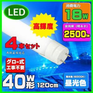 LED蛍光灯 40w形 120cm高輝度 昼光色 直管LED照明ライト グロー式工事不要G13 t8 40W型 4本セット lumi-tech