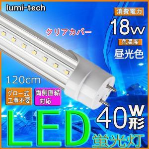 LED蛍光灯 40w形 クリアカバー 昼光色 直管LED照明ライト グロー式工事不要G13 t8 1...