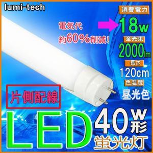 LED蛍光灯 40w形 120cm 片側配線...の関連商品10