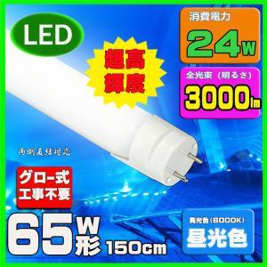 LED蛍光灯 65w形 昼光色 直管LED照明ライト グロー式工事不要G13 t8 150cm 65W型