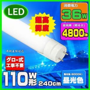 LED蛍光灯 110w形 R17d 直管 防虫 蛍光灯 led蛍光管 グロー式工事不要 昼光色 240cm 2367mm t8 110W型
