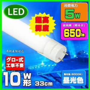LED蛍光灯10w形 昼光色 直管LED照明ライト グロー式工事不要G13 t8 33cm 10W型 送料無料