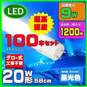 LED蛍光灯 20w形 58cm 昼光色 直管...の関連商品3