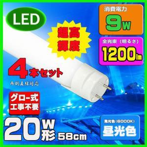 LED蛍光灯 20w形 58cm 昼光色 直管LED照明ライト グロー式工事不要G13 t8 20W型 4本セット 送料無料