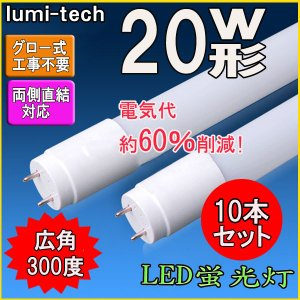 LED蛍光灯 20w形 直管 58cm 軽量...の関連商品10