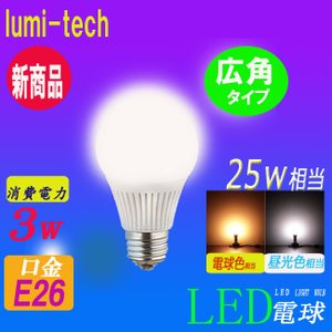 LED電球 E26口金 一般電球 昼白色 電球色 e26 20w相当 ledライトled照明ランプ 広角タイプ 消費電力3W
