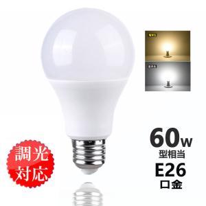 LED電球 E26口金 調光対応 60w相当 消費電力9W