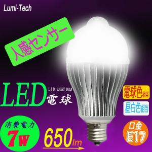 LED電球 E17 人感センサー付  E17口金 人感センサー LED電球7W 自動点灯/消灯|lumi-tech