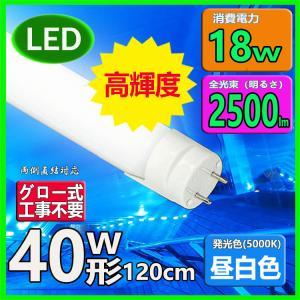 LED蛍光灯 40w形 120cm 高輝度 昼白色 直管LED照明ライト グロー式工事不要G13 t8 40W型