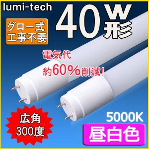 LED蛍光灯 40w形 直管 120cm 軽量広...の商品画像