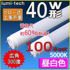 LED蛍光灯 40w形 直管 120cm 軽量広角300度 グロー式工事不要 直管led蛍光灯40型 昼白色 100本セット