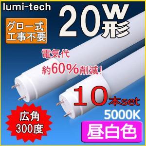 LED蛍光灯 20w形 直管 58cm 軽量広角300度 グロー式工事不要 直管led蛍光灯20型 昼白色 10本セット