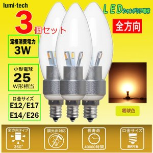 【3個セット】ledシャンデリア電球 口金E12 E14 E17E16 消費電力3W 25W相当 電球色 360度全面発光 led電球 シャンデリア型 lumi-tech