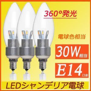 ledシャンデリア電球  口金E14 消費電力3W 30W相当 電球色 360度全面発光 led電球 シャンデリア型 lumi-tech