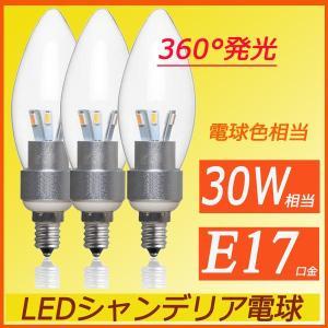 ledシャンデリア電球  口金E17 商品電力3W 30W相当 電球色 360度全面発光 led電球 シャンデリア型 lumi-tech