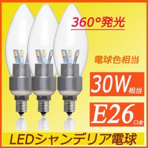 ledシャンデリア電球  口金E26 商品電力3W 30W相当 電球色 360度全面発光 led電球 シャンデリア型 lumi-tech