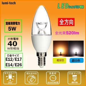 ledシャンデリア電球 口金E12 消費電力5W 40W相当 電球色 360度全面発光 led電球 シャンデリア型