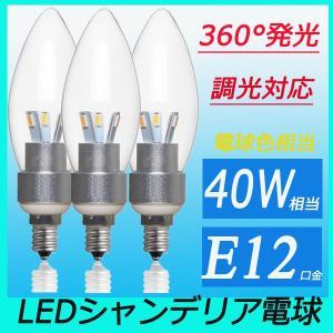 ledシャンデリア電球 調光器対応 E12 40W相当 電球色 360度全面発光 led電球5W シャンデリア型 lumi-tech
