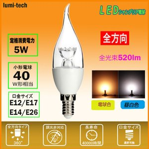 ledシャンデリア電球 40W相当 炎形 シャンデリア型LED電球 おしゃれシャンデリア球 led電球 e12 e14 e17 e26 40W相当 5W 電球色 小形電球高輝度タイプ lumi-tech