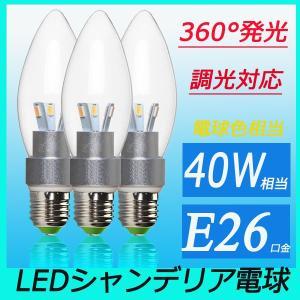 ledシャンデリア電球 調光器対応 E26 40W相当 LEDランプ5W  電球色 360度全面発光 led電球 シャンデリア型 lumi-tech