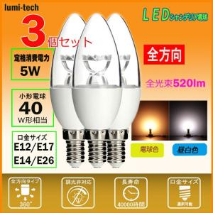 ledシャンデリア電球 口金E17 E26 E14 E12 消費電力5W 40W相当 電球色 360度全面発光 led電球 シャンデリア型 3個セット送料無料 lumi-tech