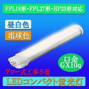 コンパクトLED蛍光灯 FPL18形・27形 FHP23形 蛍光灯交換用 口金GY10q グロー式工事不要|lumi-tech