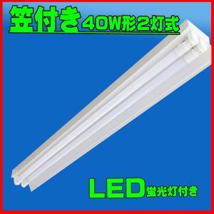 LED蛍光灯40W形 トラフ40W型2灯式 笠付き LED蛍光灯器具セット